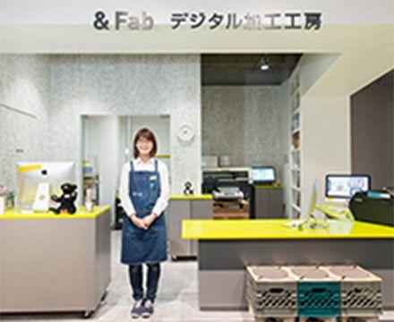 Loft and fab 店舗