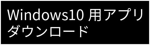 Windows版ダウンロードロゴ